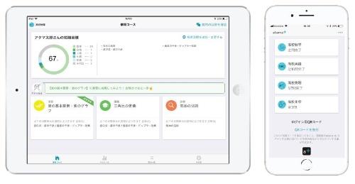 AIを活用した学習教材「atama+」。スマートフォン向け宿題アプリ(右)の正式版を公開した