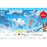 「U-22プログラミング・コンテスト2019」応募要領公開
