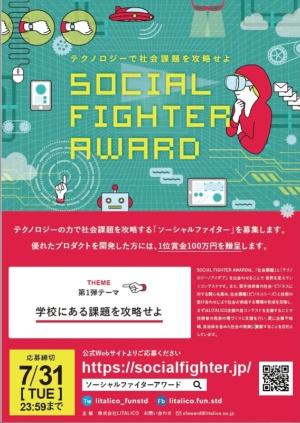 SOCIAL FIGHTER AWARD