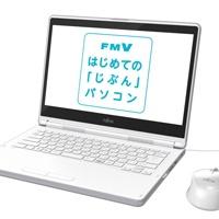 小学生向けパソコン「LIFEBOOK LHシリーズ」の狙い