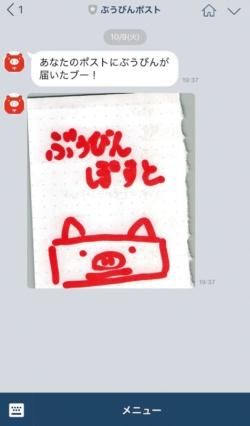 図2 受信したLINEのメッセージ画面