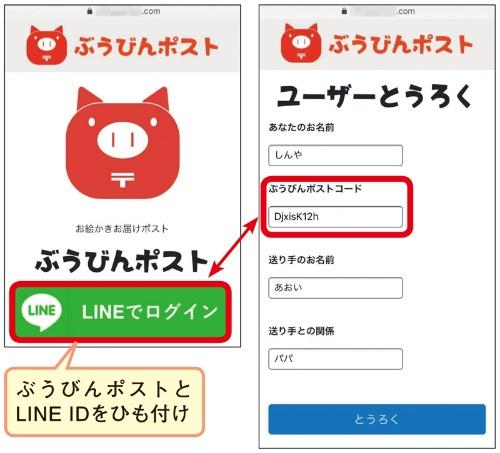図5 別途構築したWebサーバー上でLINE IDとぶうびんポストのひも付けを設定する画面
