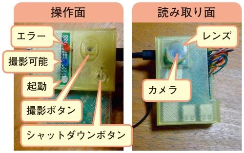 図2 「英語翻訳機」の外観
