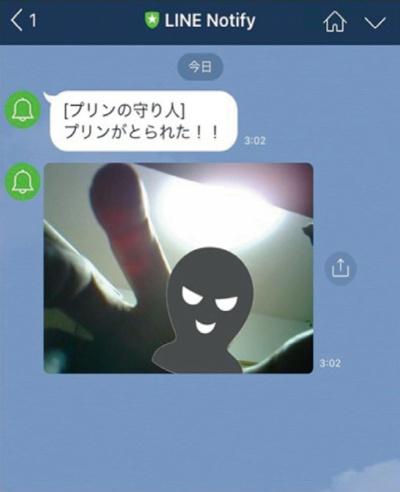 図2 プリンを盗った人の写真がLINEのメッセージで届く