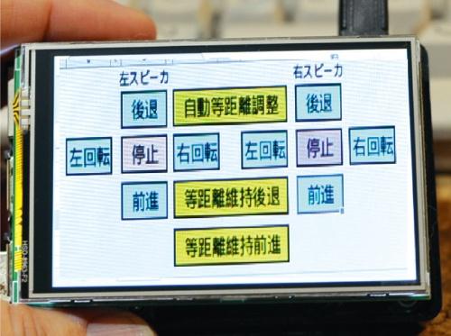 図2 タッチ操作画面