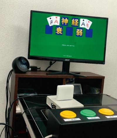 図2 神経衰弱ゲームとその専用コントローラー