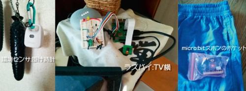 図1 部屋に接地した環境センサと、身に付けるmicro:bit